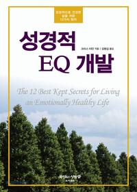 성경적 EQ 개발