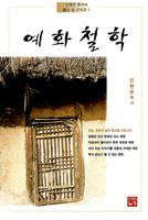 예화철학 - 신현주 목사의 짧은 글 시리즈1