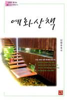 예화산책 - 신현주 목사의 짧은 글 시리즈2