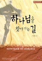 하나님을 찾아가는 길- 새신자와 평신도를 위한 신앙생활 성경핸드북