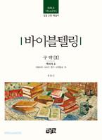 바이블텔링 : 구약2 역사서 上(상)
