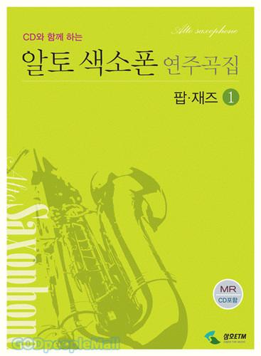 CD와 함께하는 알토색소폰 연주곡집 팝 재즈1 (스프링,CD포함)