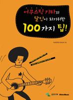 어쿠스틱 기타의 달인이 되기위한 100가지 팁!