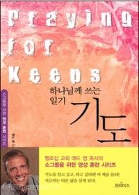 하나님께 쓰는 일기 : 기도 - 소그룹을 위한 영성 훈련 시리즈 1