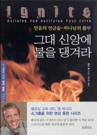 그대 신앙에 불을 댕겨라 (믿음의 연금술-하나님의 풀무) - 소그룹을 위한 영성 훈련 시리즈 2
