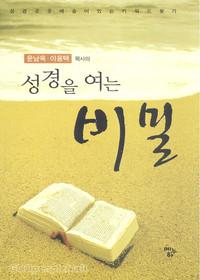 성경을 여는 비밀