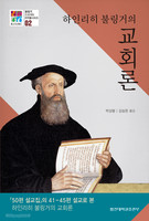 하인리히 불링거의 교회론