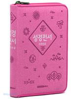 개역한글 성경전서 소 단본 (지퍼/색인/62HB/핑크)