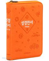 개역한글 성경전서 소 단본 (지퍼/색인/62HB/오렌지)