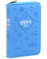 개역한글 성경전서 소 단본 (지퍼/색인/62HB/라이트블루)