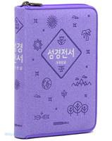 개역한글 성경전서 소 단본 (지퍼/색인/62HB/퍼플)