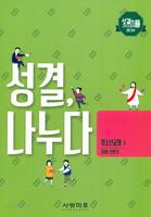 2019 전반기 성결 나누다 (청소년교회 1 학생용)