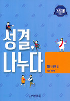 2019 전반기 성결 나누다 (청소년교회 2 학생용)