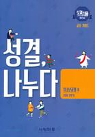 2019 전반기 성결 나누다 (청소년교회 2 교사 가이드)