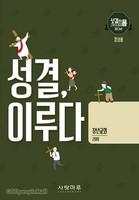 2019 전반기 성결 이루다 (장년교회 강사용)