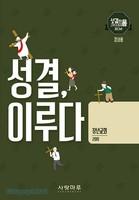 2019 전반기 성결 이루다 (장년교회 회원용)