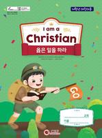 2019년 여름성경학교 저학년 어린이용 : I am a Christian 옳은 일을 하라