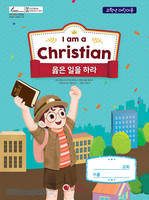 2019년 여름성경학교 고학년 어린이용 : I am a Christian 옳은 일을 하라
