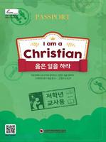 2019년 여름성경학교 저학년 교사용 : I am a Christian 옳은 일을 하라