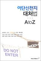 이단 신천지 대처법 A to Z