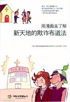 만화로 보는 신천지 사기 포교법  (중국어)