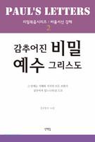 감추어진 비밀 예수그리스도 - 바울서신 강해 2