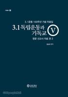 3·1독립운동과 기독교(5) - 영문 선교사 자료 편2