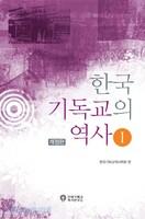 [개정판] 한국기독교의 역사 1