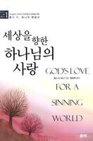 세상을 향한 하나님의 사랑 - 찰스 G. 피니 설교 시리즈 1