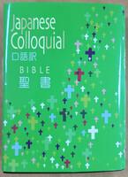 구어체 일본어 성경 중 (JC53)