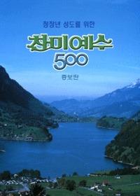 청장년 성도를 위한 찬미예수 500(악보)