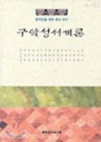 구약성서개론 - 한국인을 위한 최신 연구