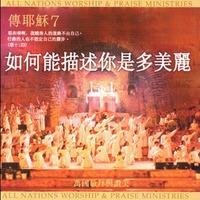전하세 예수7 - 중국어 찬양 (CD)