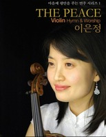 이은정 Violin 연주 1st - THE PEACE (CD)