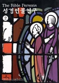 시대별 성경인물연구 - 출애굽 광야시대 2