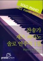 프레이즈유니온 찬송가 재즈 피아노- 솔로 연주곡 1집 (악보)