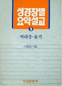 성경장별 요약설교 3 (역대상~욥기)