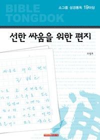 선한 싸움을 위한 편지 - 소그룹 성경통독 19마당