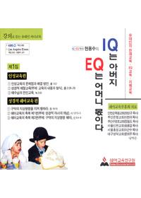 현용수의 IQ는 아버지 EQ는 어머니 몫이다 오디오북 1집 (5CD) :강의로 듣는 유대인 자녀교육