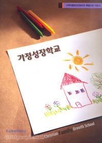 가정성장학교 - 사역자 훈련교안(MTS) 특별과정 지침서