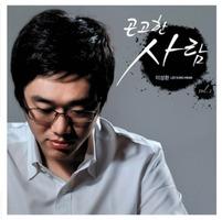 이성환 - 곤고한 사람 (CD)