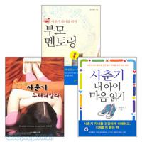 사춘기 자녀양육 추천도서(전3권)