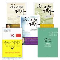 김하중 장로 저서 세트(전8권)