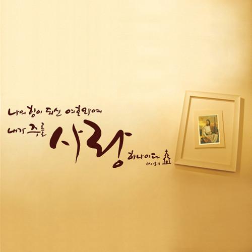 [말씀스티커]사랑하나이다(시편 18:1)