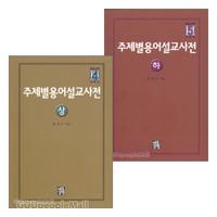 주제별 용어 설교 사전 상하권 세트(전2권)