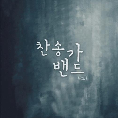 찬송가밴드 VOL. 1 (CD)