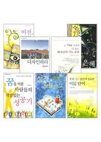 기독신문사 신앙과 생활 시리즈(전7권)