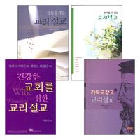 교리 설교 관련 도서 세트(전4권)