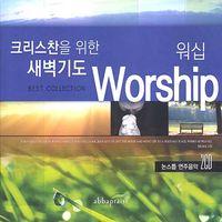 크리스찬을 위한 새벽기도 - 워십 Worship (2CD)
