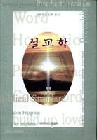 설교학 - 개혁주의 신학총서 12